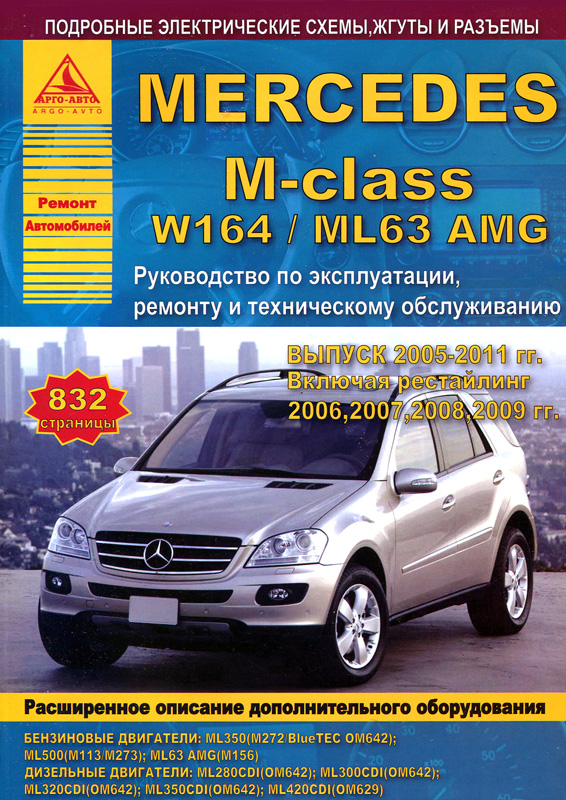 электрические схемы мерседес ml 350 w164